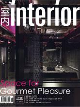 《室内Interior》台湾版室内时尚家居杂志2012年11月号