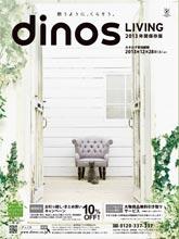 《Dinos Living》日本版时尚布艺杂志2013年春夏号