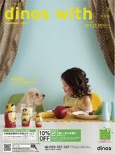 《Dinos With》日本版时尚布艺杂志2013年夏季号