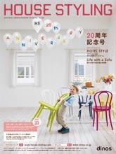 《House Styling》日本版时尚布艺杂志2013年春夏号