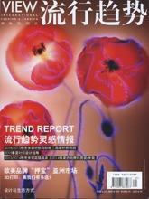 《View-国际纺织品流行趋势》中国国际纺织品杂志2013年夏季号(中国)