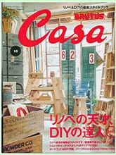 《Casa Brutus》日本室内设计流行趋势杂志2013年10月号