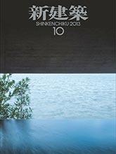 《新建筑Shinkenchiku》日本版建筑杂志2013年10月号