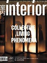 《室内Interior》台湾版室内时尚家居杂志2013年10月号