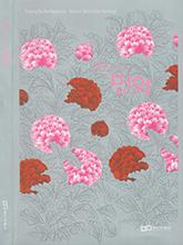 《Korean Decorative Paintings》2018春夏韩国装饰画趋势书稿