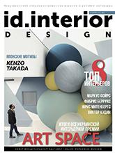 《ID Interior Design》乌克兰室内时尚杂志2017年11月号