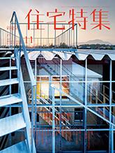 《新建築住宅特集Jutakutokushu》日本版建筑杂志2017年11月号