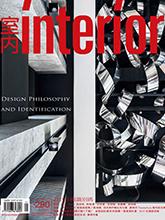 《室内Interior》台湾版室内时尚家居杂志2017年11月号