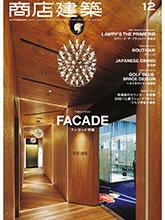 《商店建筑Shotenkenchiku》日本版店面室内设计杂志2017年12月号