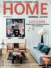 《Home Journal》香港室内设计流行趋势杂志2017年12月号