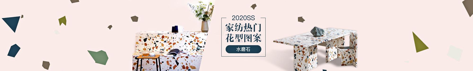 2020春夏家纺热门花型图案--水磨石