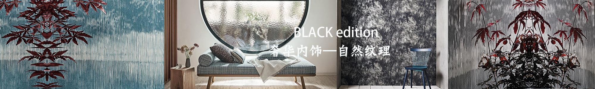 《BLACK edition》2018秋冬软装布艺系列Lookbook
