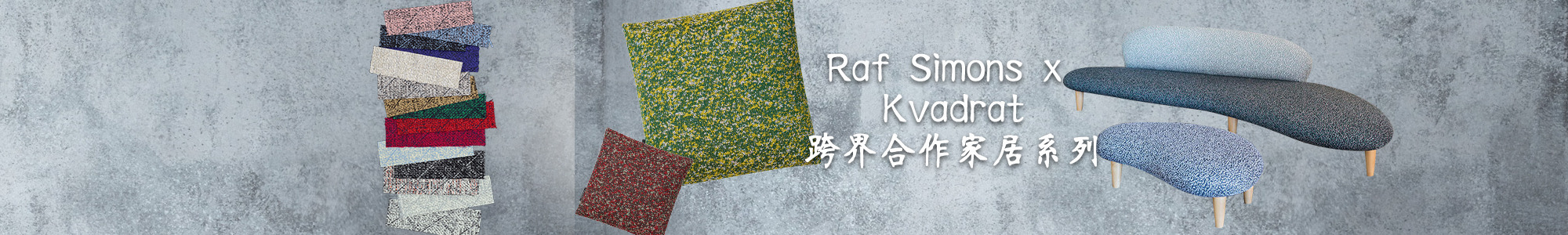 《Raf Simons x Kvadrat》跨界合作系列家居用品Lookbook