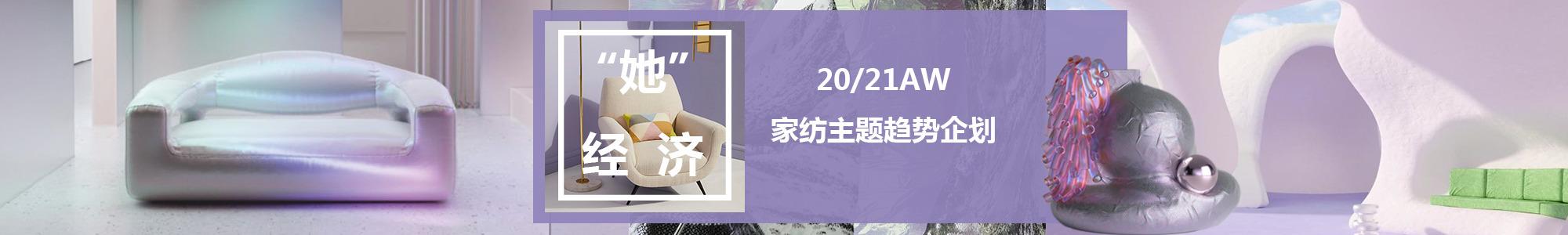 """20/21秋冬家纺主题趋势展望--""""她""""经济"""