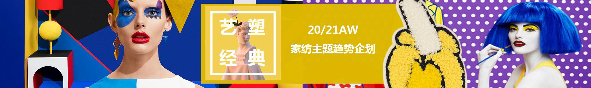 20/21秋冬家纺主题趋势展望--艺塑经典