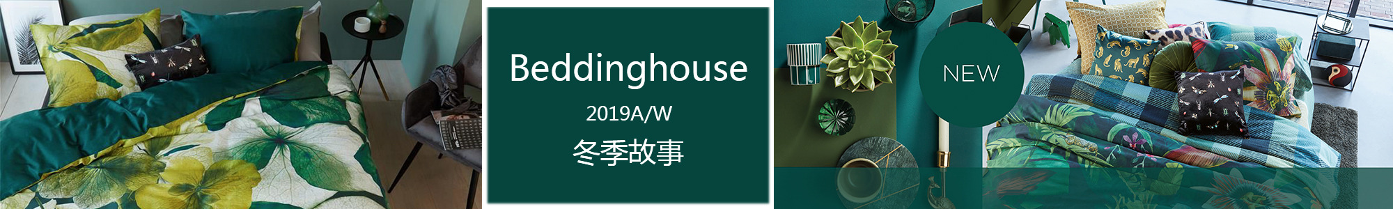 Beddinghouse 床品套件