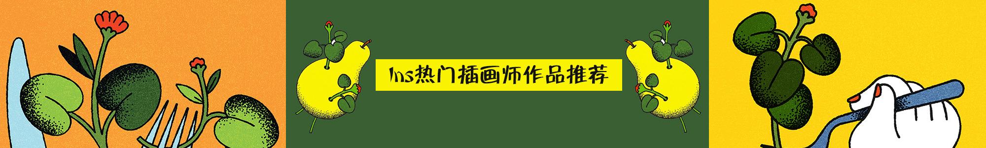 INS插画师作品介绍