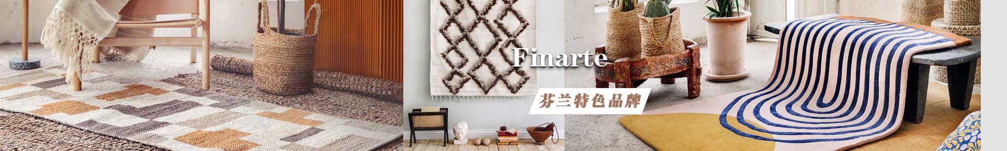 Finarte地毯