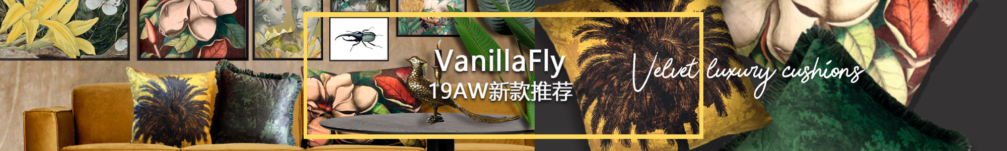 VanillaFly靠墊