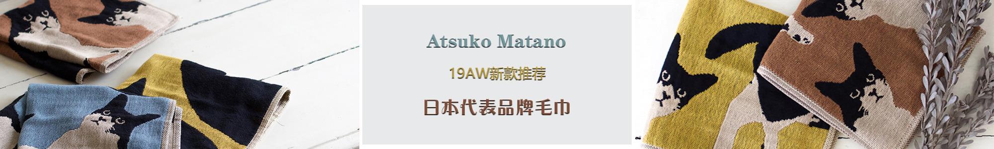 Atsuko Matano毛巾