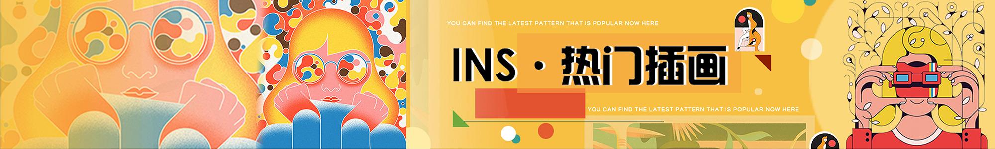 INS热门插画