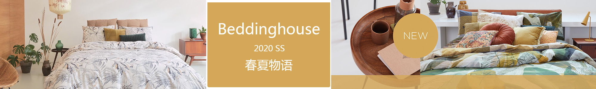 Beddinghouse 2020春夏