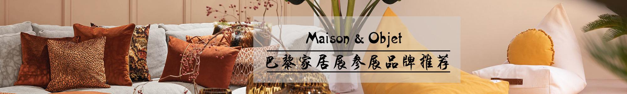 Maison&Obiet巴黎家居展