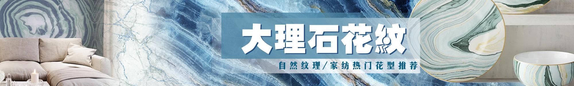 大理石花紋