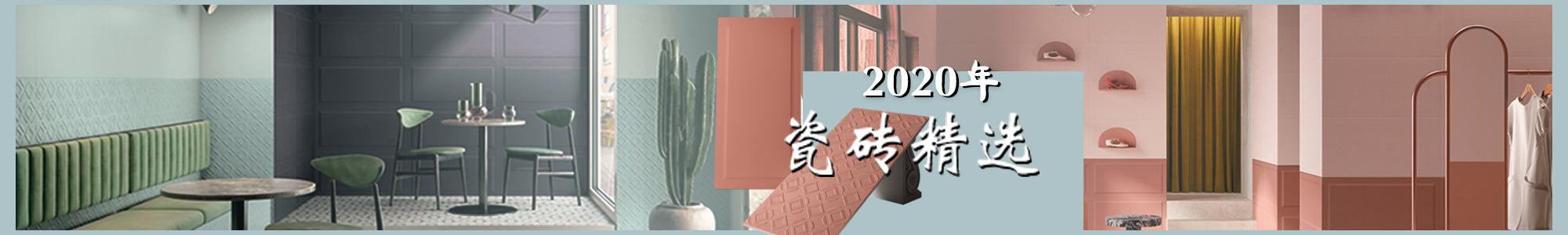 2020年 瓷砖精选