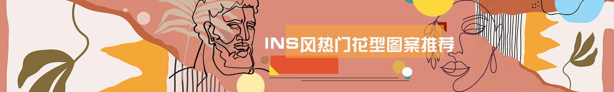INS风热门花型图案推荐