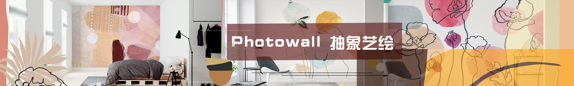 Photowall 抽象艺绘