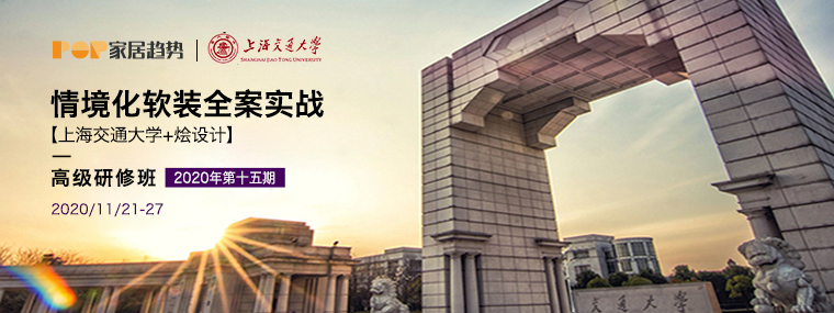上海交大软装班