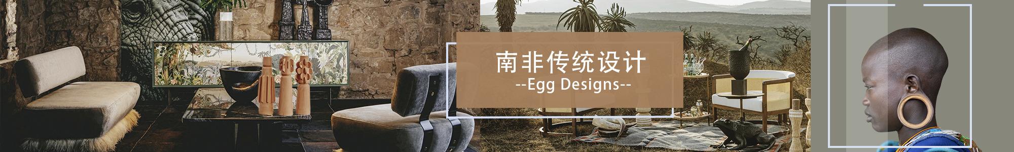 Egg Designs 南非传统设计