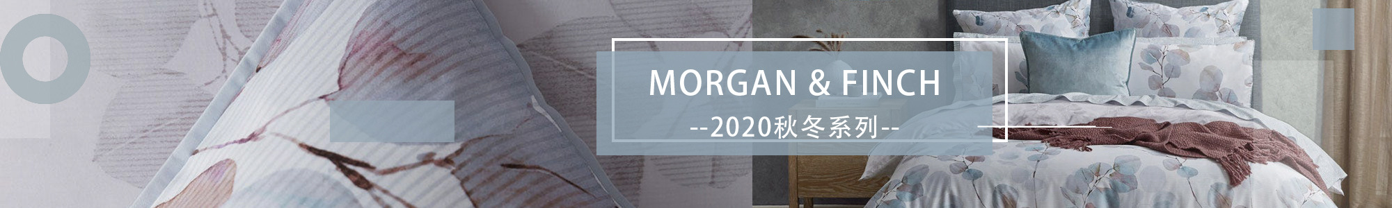 MORGAN & FINCH2020床上用品秋冬系列