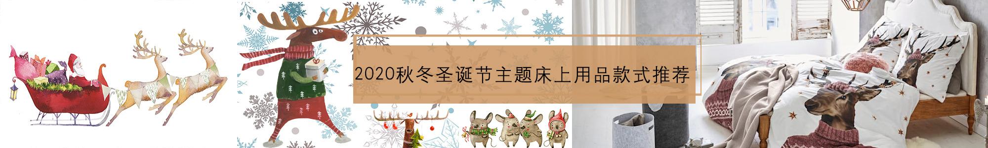2020秋冬圣诞节主题床上用品款式推荐