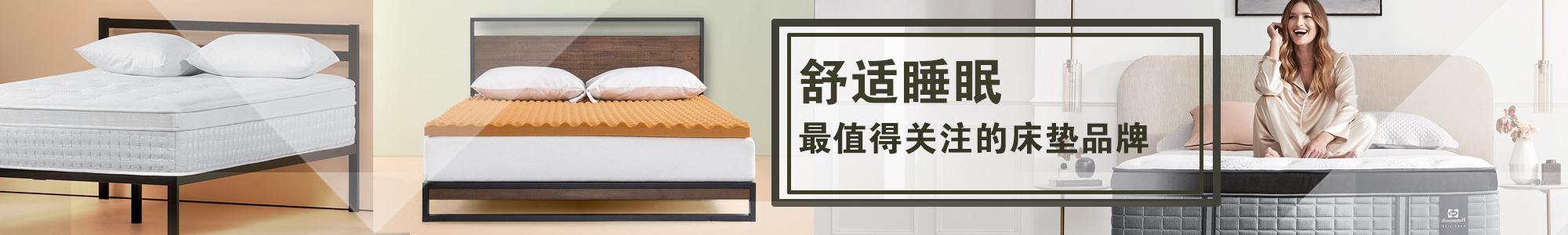 舒适睡眠--床垫