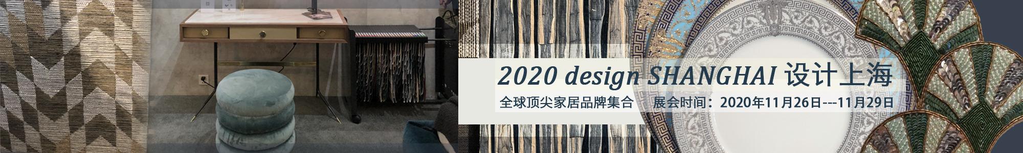 设计上海 2020