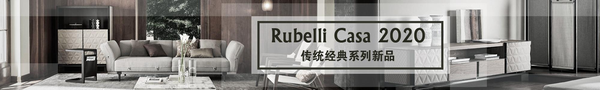 Rubelli Casa 2020系列新品