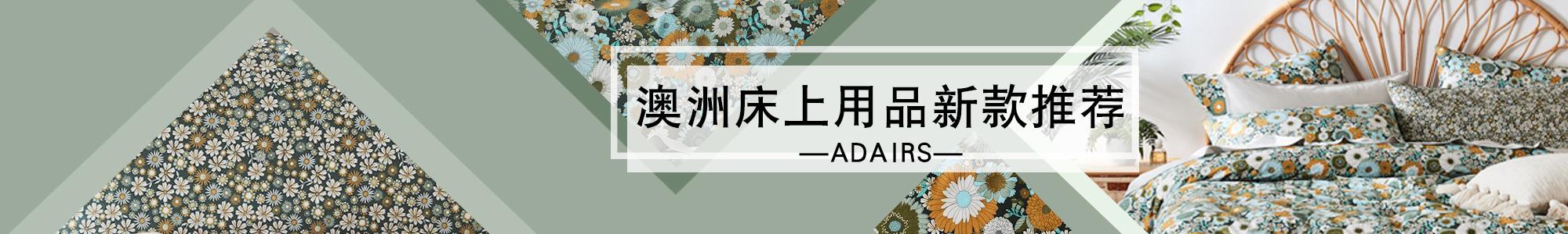澳洲床上用品新款推荐 --Adairs