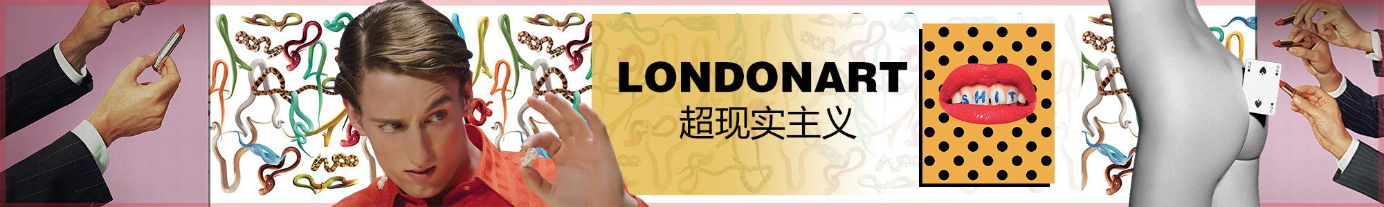 Londonart 超现实主义