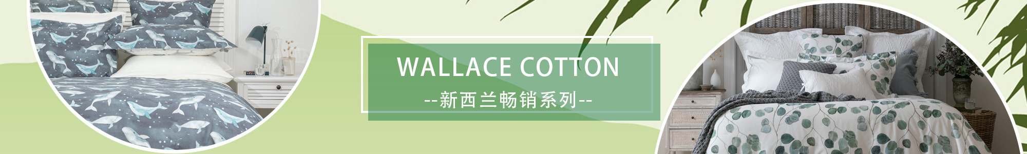 Wallace Cotton新西兰