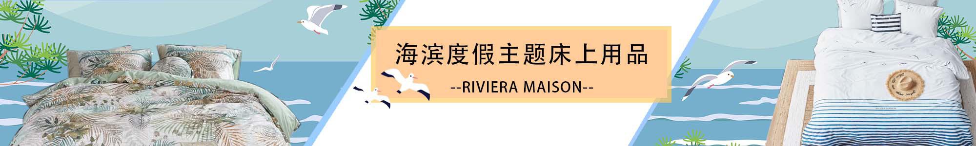 海滨度假主题床上用品RIVIERA MAISON