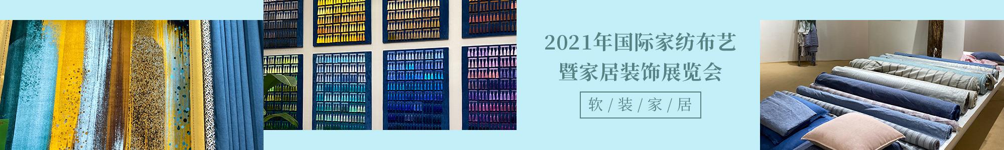 深圳国际家纺布艺暨家居装饰展览会
