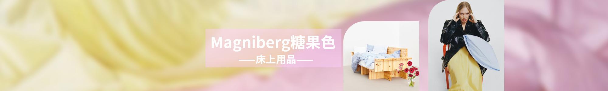 Magniberg糖果色瑞士
