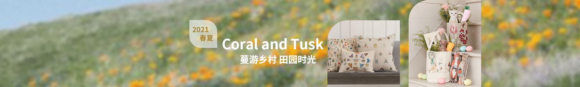 Coral and Tusk 田园时光