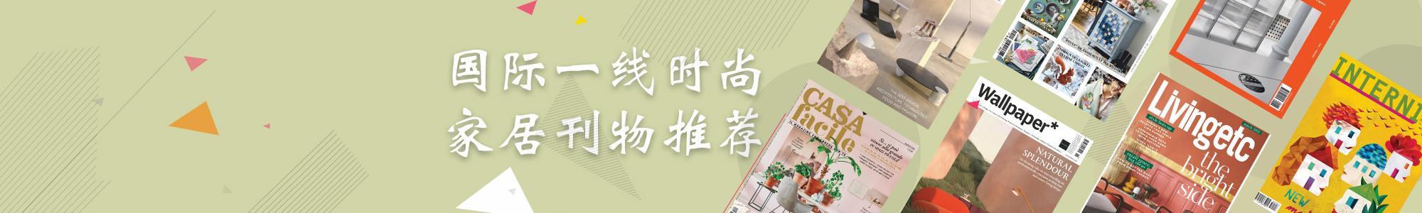 国际一线时尚家居刊物推荐