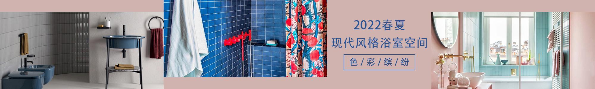 现代风格浴室空间