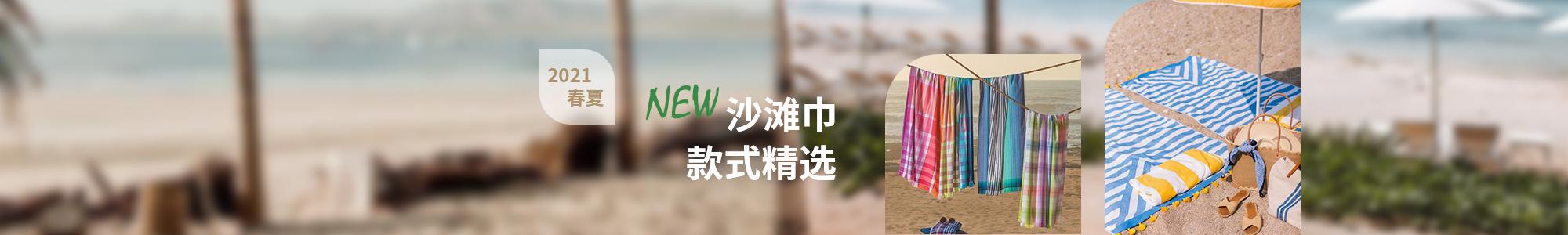 2021SS 沙滩巾款式精选