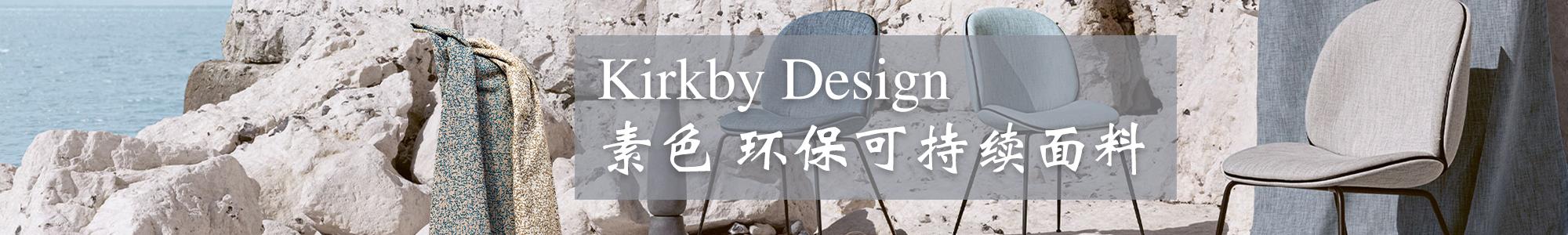 Kirkby Design 素色 环保可持续面料