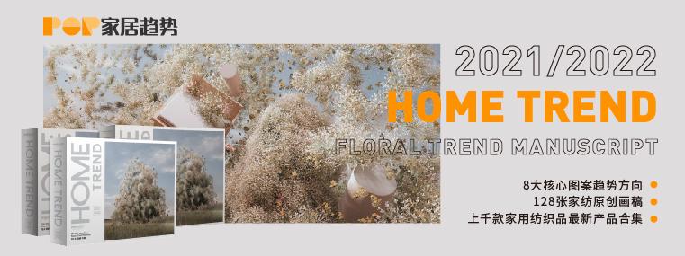 《HOME  TREND》花卉书籍